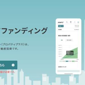 東証⼀部グループの不動産投資型サービス登場!「property+(プロパティプラス)」
