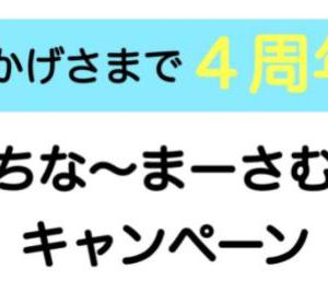 【4周年記念】第3弾キャンペーンの開始です!