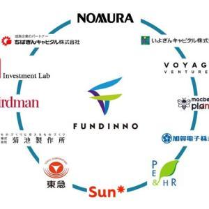 祝:FUNDINNOが資本業務提携、そしてさらなるニュース