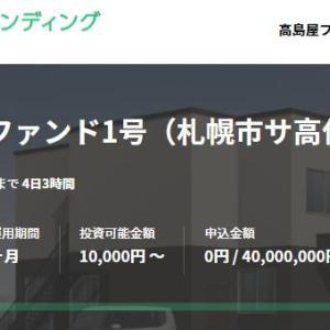 FUELのニュース(髙島屋案件登場、新サイトオープン)