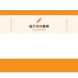 【会員登録方法】「TOMOTAQU(トモタク)」への登録方法を説明します