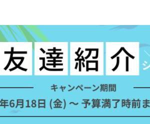 【2,000円×4キャンペーン】開催中のキャンペーンから、4つのオトクを選びました!