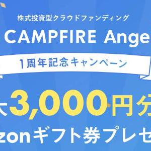 CAMPFIRE Angelsで全プレ、なんと合計3,000円分、先着1000名!