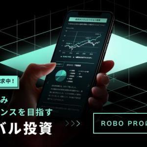 【前編】ROBO PRO(ロボプロ)の手数料が高いという誤解