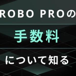 【後編】ROBO PRO(ロボプロ)の手数料が高いという誤解