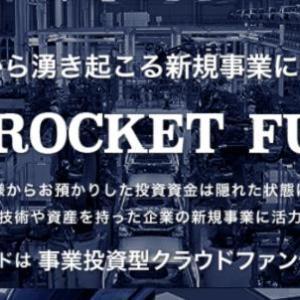 事業投資型クラファン「ロケットファンド」発射間近!