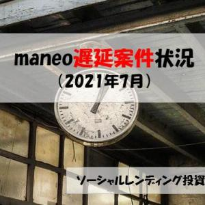 maneo延滞案件の進捗(2021年7月現在)
