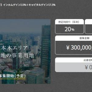 【WARASHIBE】キャンペーン増枠+六本木案件続報!