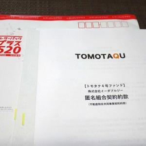 【いろいろ注意点】TOMOTAQU(トモタク)に申し込んでみました