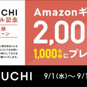 【COZUCHI】キャンペーンは9/16まで!
