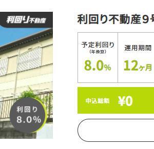 【キャンペーン情報あり】利回り不動産 9号案件は8%!