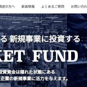 【会員登録方法】事業投資型の「ROCKET FUND(ロケットファンド)」会員登録方法を紹介します