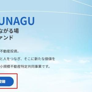 【会員登録方法】地方創生クラファン「BATSUBAGU(バツナグ)」への会員登録方法を紹介