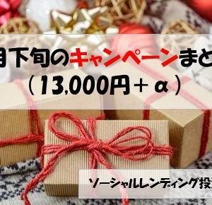 【キャンペーンまとめ】合計13,000円+αのキャンペーンが実施中です