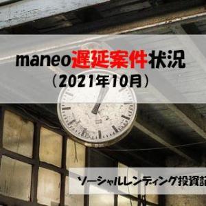 maneo宝塚案件とプレリートファンドの話題