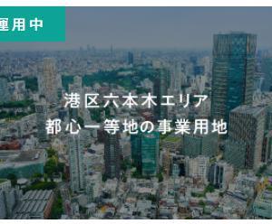 【年利20%→36%】爆益の六本木案件!