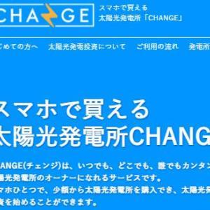 CHANGEで「銀行資産お引越し応援キャンペーン」実施中
