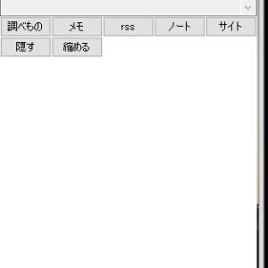 ランチャーソフトの自作 (1) [hsp]