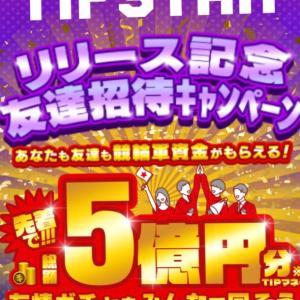 新しい競輪投票サービス、今だけ3500円貰える