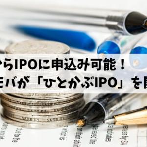 1株からIPOに申込み可能!ネオモバが「ひとかぶIPO」を開始!