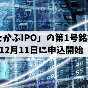 「ひとかぶIPO」の第1号銘柄は12月11日に申込開始