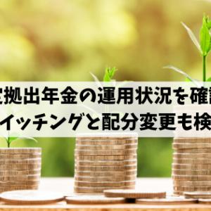 確定拠出年金の運用状況を確認、スイッチングと配分変更も検討