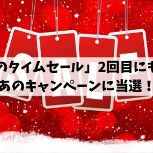 「株のタイムセール」2回目にも参加、あのキャンペーンに当選!