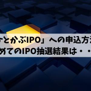 「ひとかぶIPO」への申込方法と初めてのIPO抽選結果は・・・