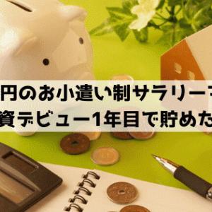 貯金0円のお小遣い制サラリーマンが投資デビュー1年目で貯めた額