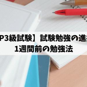 【FP3級試験】試験勉強の進捗と1週間前の勉強法