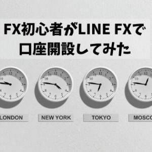 FX初心者がLINE FXで口座開設してみた