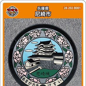 尼崎市(B001)のマンホールカード情報を更新しました