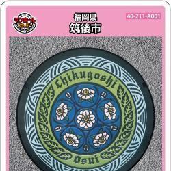 筑後市(A001)のマンホールカード