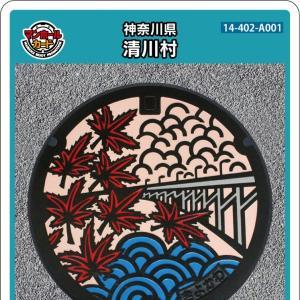 清川村(A001)のマンホールカード情報を更新しました