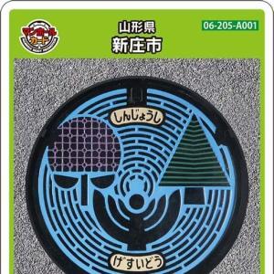 新庄市(A001)のマンホールカード情報を更新しました