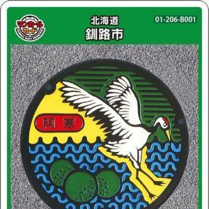 釧路市(B001)のマンホールカード情報を更新しました