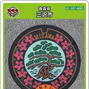 三沢市(A001)のマンホールカード情報を更新しました