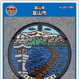 富山市(C001)のマンホールカード情報を更新しました