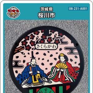 桜川市(A001)のマンホールカード情報を更新しました