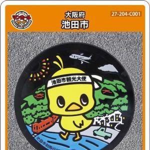 池田市(E001)のマンホールカード