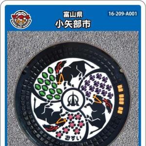 小矢部市(A001)のマンホールカード
