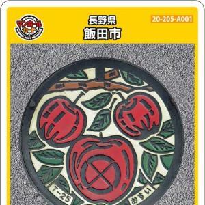 飯田市(A001)のマンホールカード