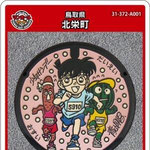 北栄町(A001)のマンホールカード