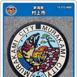 村上市(A001)のマンホールカード