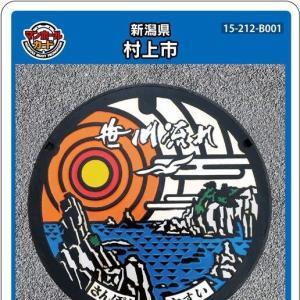 村上市(B001)のマンホールカード