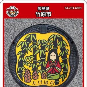 竹原市(A001)のマンホールカード