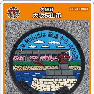 大阪狭山市(A001)のマンホールカード配布場所が追加されました。