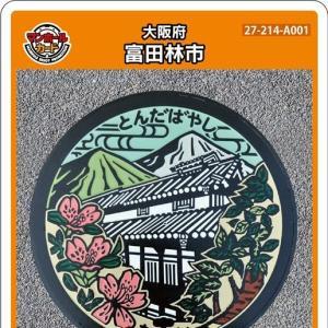 富田林市(A001)のマンホールカード