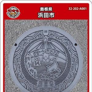 浜田市(A001)のマンホールカード