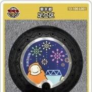 東京都足立区(L001)のマンホールカード